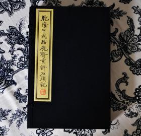 金坛版乾隆甲戌脂砚斋重评石头记(全五册)