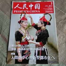 人民中国2014年7(日文)