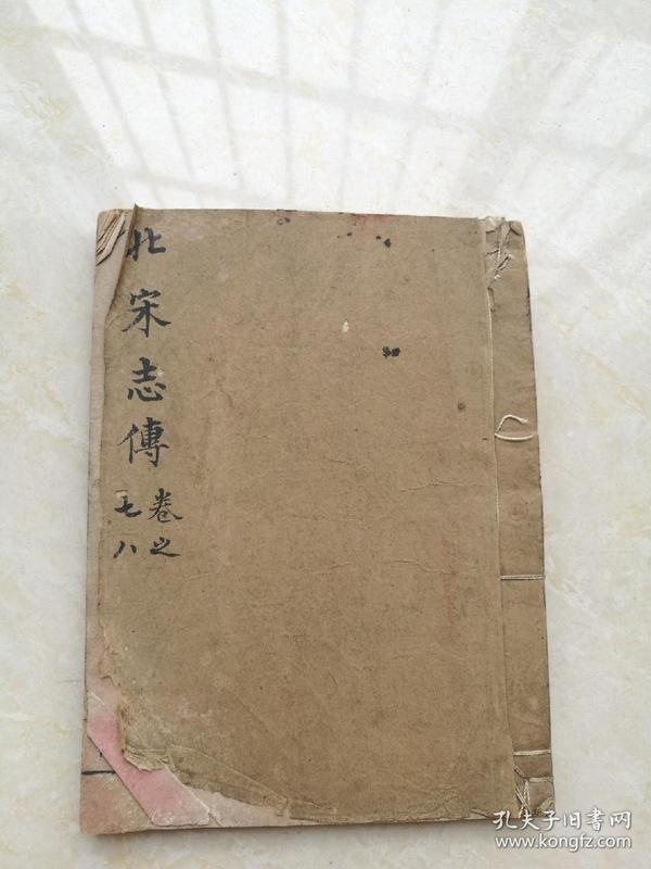木刻老小说,北宋志传卷七卷八合订,即杨家将。