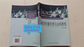 新闻传播伦理与法规教程 陈绚 著 中国传媒大学出版社 9787810858076