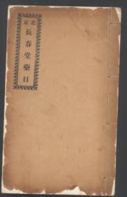 北京长春堂药目(多照片及图)