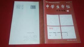 中学生字帖--柳体(修订本)