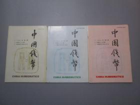 中国钱币(1991年第2期)