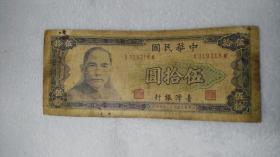 民国五十九年 台湾银行 伍拾元纸币