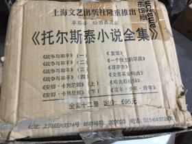 草嬰譯 【托爾斯泰小說全集】(精裝) 2004年1版1印 - -原箱裝-書全塑封全新..外盒85品