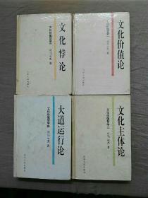 文化价值哲学四种:文化价值论·文化悖论·文化主体论·大道运行论(精装全四册)