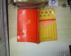 中国推拿练功学 。