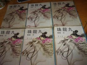 古龙---九龙珠 ---全6册--文康早期版-==品以图为准