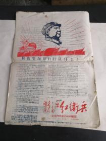 新沪红卫兵油印1967第三期