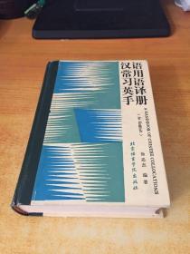 汉语常用习语英译手册