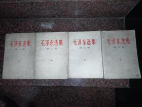 毛泽东选集一二三四卷全4册