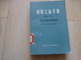 橡胶工业手册.第五分册.工业、生活及乳胶制品