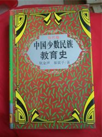 中国少数民族教育史.当代卷