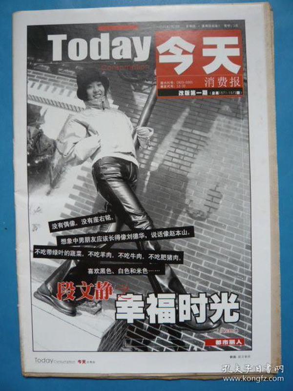 《今天消费报》2001年1月18日。改版第一期,今日复刊,彩色铜版封套,80版。