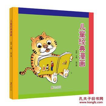 【图】儿童经典漫画-第三册_漫画出版社_孔夫海豚教练车图片