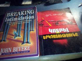 亚美尼亚语 亚美尼亚文 小说,及亚文对应的英文译文!2本合售, 1本是 亚美尼亚语 小说,1本是他对应的英文译本,2本可以对照阅读,增加理解,2本合售!亚美尼亚语版的小说还是稀少