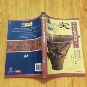 图说天下·中国历史系列:宋·昌文偃武的时代