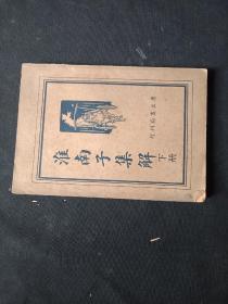 1936年初版  淮南子集解 下册