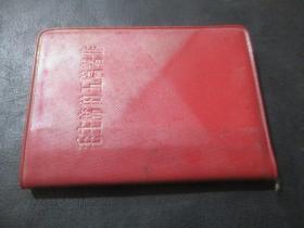 毛主席的五篇著作 128开 林题完整 1967年