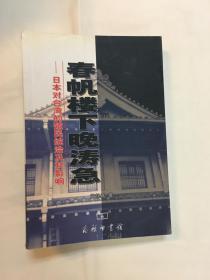 春帆楼下晚涛急——日本对台湾的殖民统治及其影响