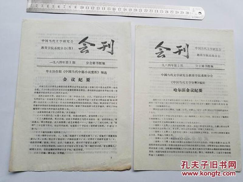 中国当代文学研究院教育学院会刊1984第1.2期