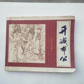 开诚布公(中国成语故事之二十五)