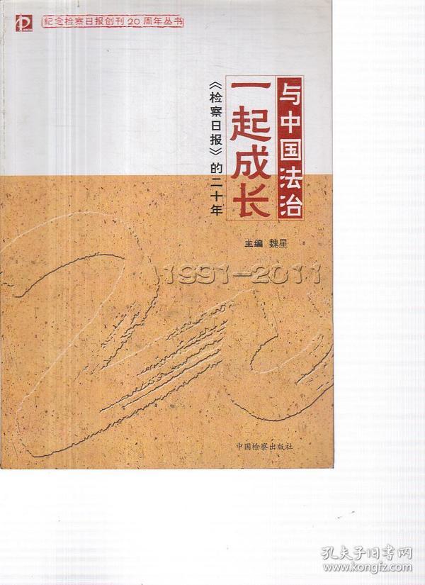与中国法治一起成长 : 检察日报的二十年