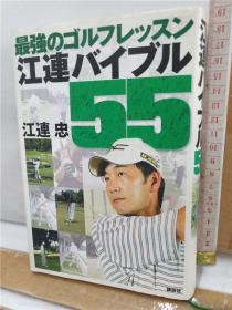 最强のゴルフレツスン江连バイブル55       32开高尔夫类体育类用书     日文原版