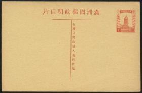满第一版1分普通邮资明信片新一枚