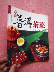 普洱茶菜  铜版纸彩印、图文并茂  干净品佳