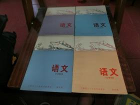 语文 1974年上海市工人业余学校课本 A6