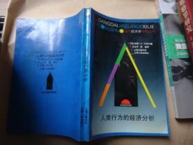 人类行为的经济分析   著名刑法教授李希慧签名藏书