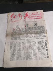 文革小报:《红卫兵》创刊号(套红油印)