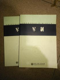 中国军事百科全书(第二版)学科分册:军制(全二册)