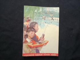 六年制小学课本---语文 第十二册