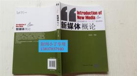新媒体概论 黄传武 等著 中国传媒大学出版社 9787565706318