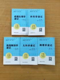 病理学速记、局部解刨学速记、儿科学速记、外科学速记、病理生理学速记 第二版 5本合售