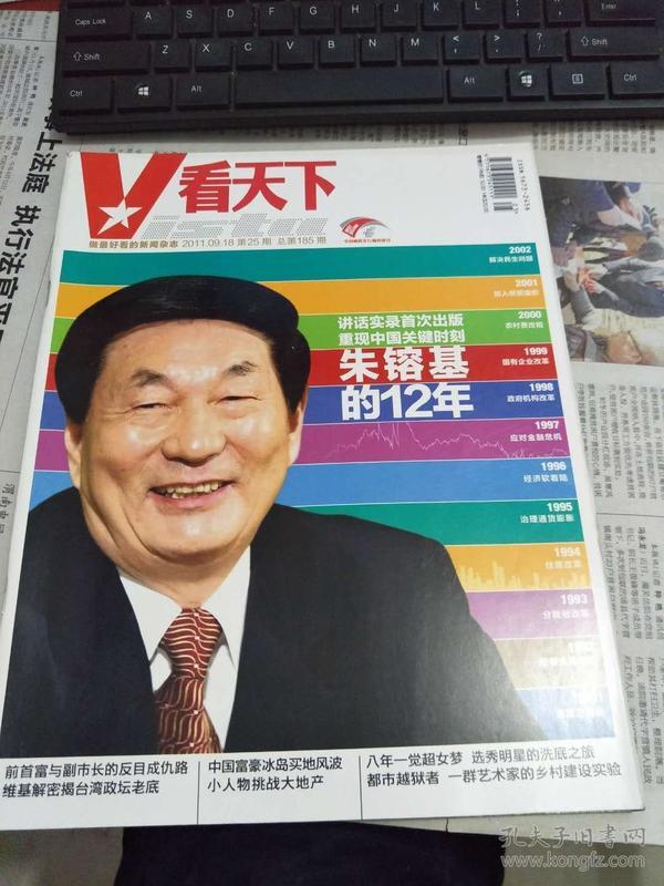 【赠品】《Vista看天下》2011年第25期(总第185期)本书免费赠送,凡在本摊购买任何商品超过80元者,拍下后一并寄送,请勿单独下单。