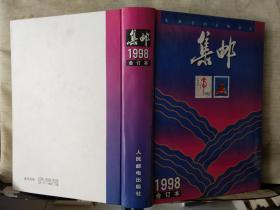 集邮(1998合订本)16开精装本