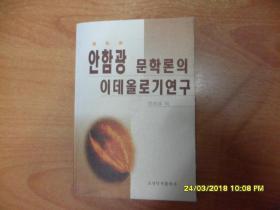 安含光文论的意识形态学研究(朝鲜文版)