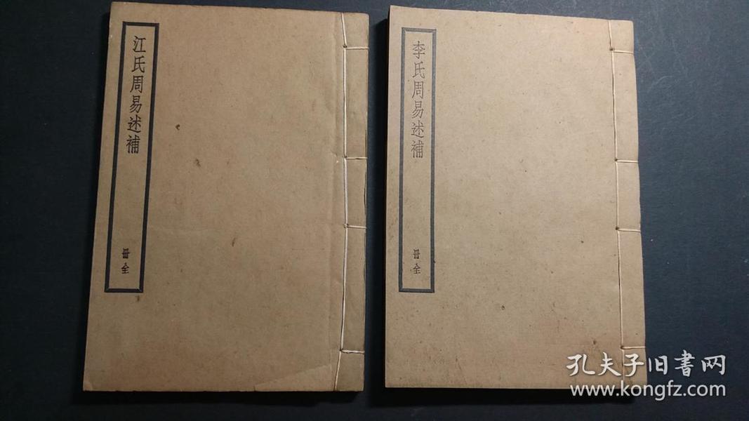 聚珍版《李氏周易述补》《江氏周易述补》2种2册全