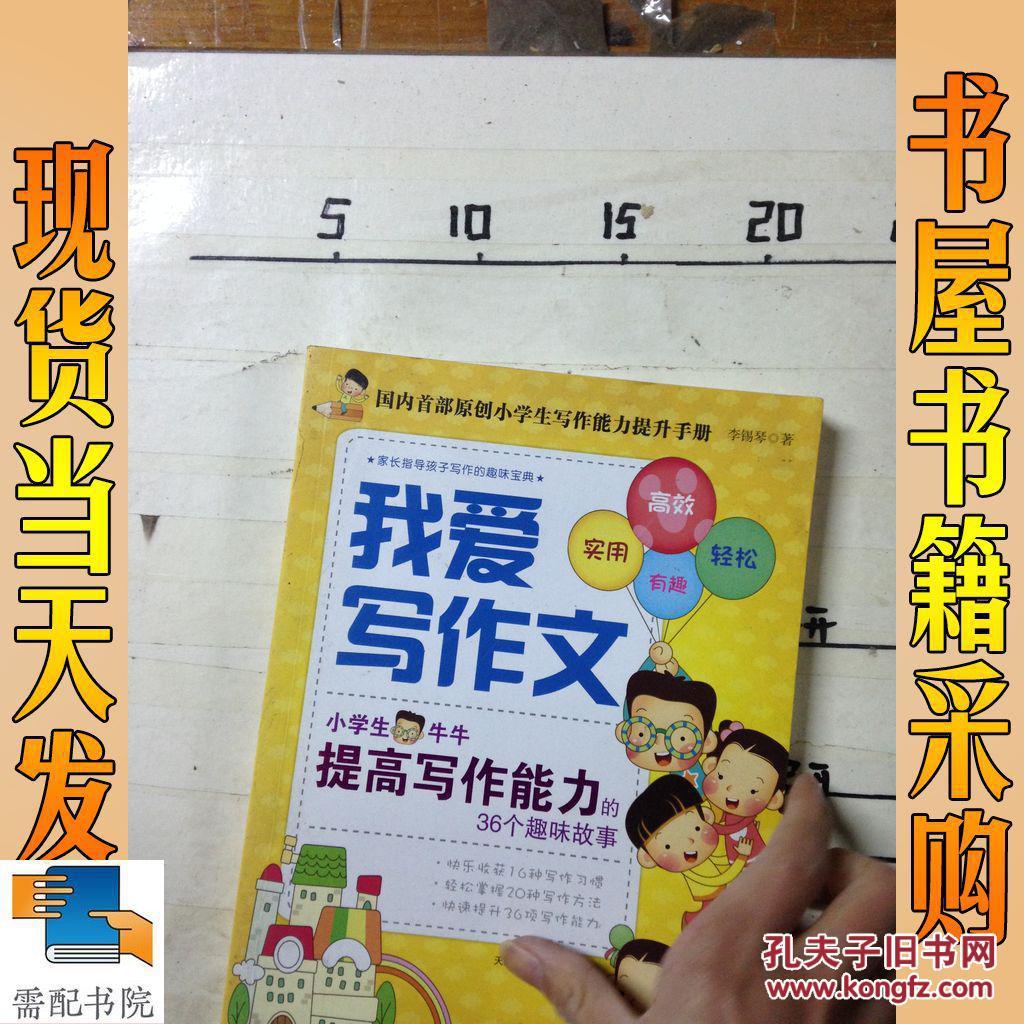 黄色网站妞妞免费学生和老师做多_我爱写作文:小学生牛牛提高写作能力的36个趣味故事(上市1年多来,超过