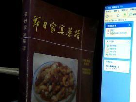 节日家宴菜谱