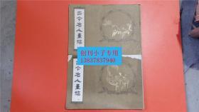 古今名人画稿(一.二册全) 作者:各家  荣宝斋