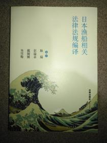 日本渔船相关法律法规编译