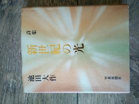 新世纪的光  诗集 (池田大作)