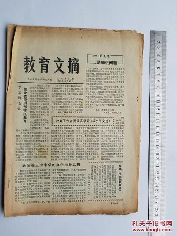 教育文摘1983试刊第3期