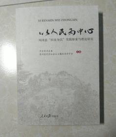 """以人民为中心  凤冈县""""四直为民""""实践探索与理论研究"""