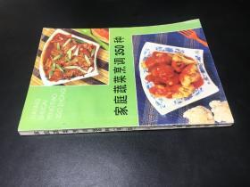 家庭蔬菜烹调350种(第二版)