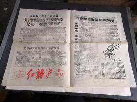 红新沪油印1967.9.10